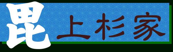 Sengoku_Rance_-_Uesugi_banner.jpg
