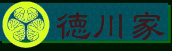 Sengoku_Rance_-_Tokugawa_banner.jpg