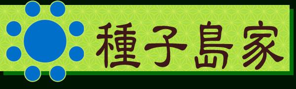Sengoku_Rance_-_Tanegashima_banner.jpg