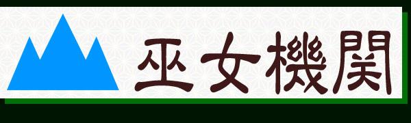 Sengoku_Rance_-_Miko_banner.jpg