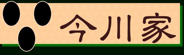 Sengoku_Rance_-_Imagawa_banner.jpg