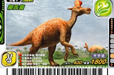 Lambeosaurus/lambei - Dinosaur King