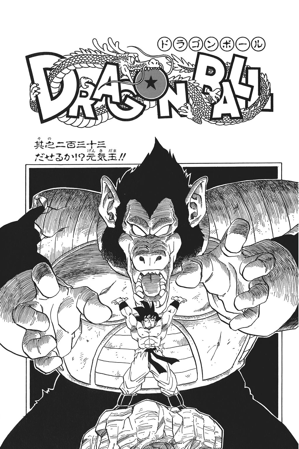 Dragon ball doujin