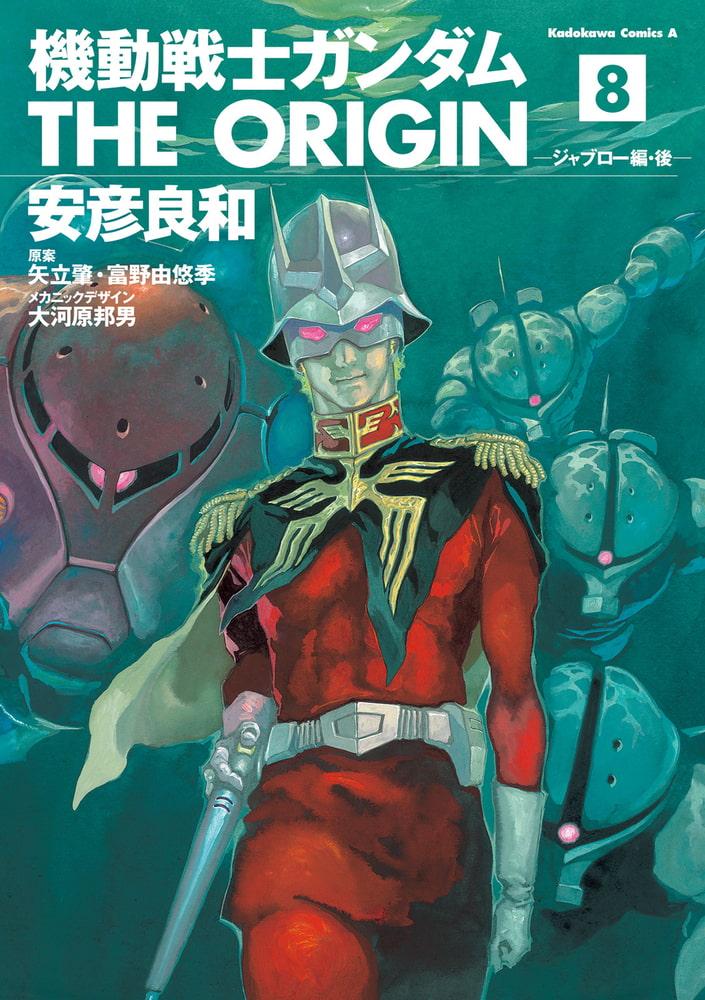 Image - Mobile-suit-gundam-the-origin-8.jpg - Gundam Wiki