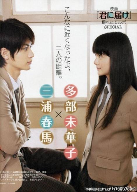 http://static1.wikia.nocookie.net/__cb20120115230447/drama/es/images/d/d3/Kimi_ni_todoke_live_action.jpg