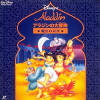 aladdin treasures of doom