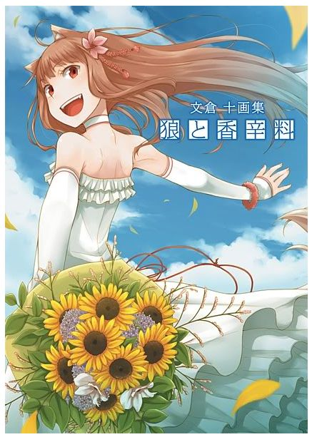 spice and wolf vol 17 ending relationship