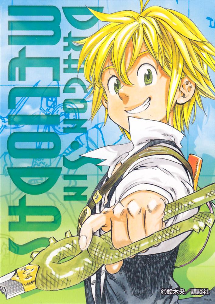 Meliodas bookmark - Nanatsu no taizai wiki ...