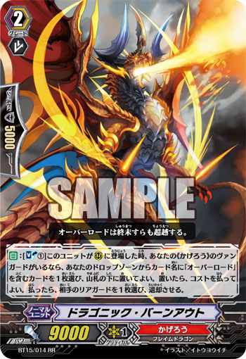 Card of the Day 2/4/14 - Dragonic Burnout BT15-014-RR_%28Sample%29
