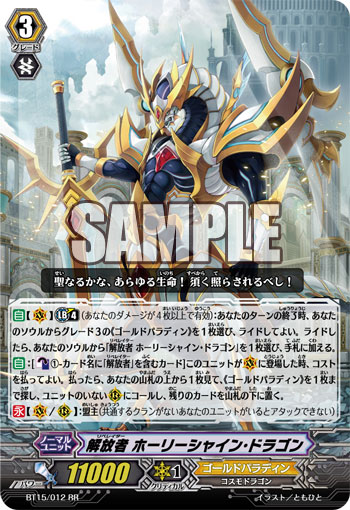 Card of the Day 2/5/14 - Liberator, Holy Shine Dragon BT15-012-RR_%28Sample%29
