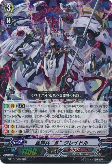 Bushiroad Monthly - February Issue BT15-006
