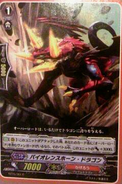Bushiroad Monthly - February Issue Violence_Horn_Dragon_%28MB%29