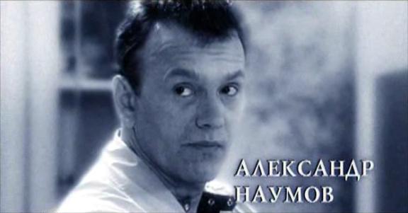 Aleksandr Naumov net worth