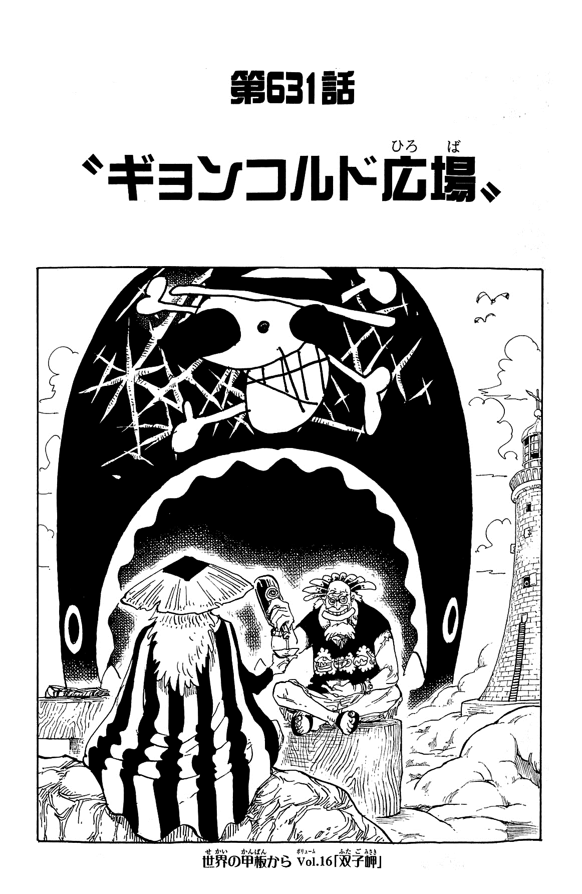 yorkie one piece captain yorki of the rumbar pirates theory onepiece 6520